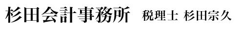 杉田会計事務所(大阪市西区西本町)